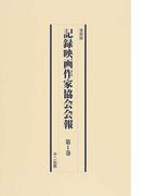記録映画作家協会会報 3巻セット