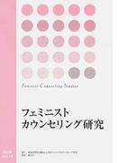 フェミニストカウンセリング研究 vol.14(2016)