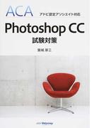 Photoshop CC試験対策 ACAアドビ認定アソシエイト対応