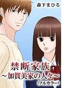 【6-10セット】禁断家族~加賀美家の人々~(フルカラー)