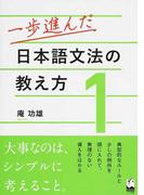 一歩進んだ日本語文法の教え方 1