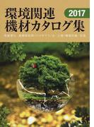 環境関連機材カタログ集 再資源化・廃棄物処理/バイオマス/水・土壌/環境改善・支援 2017年版