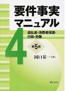 要件事実マニュアル 第5版 4 過払金・消費者保護・行政・労働