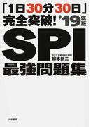 SPI最強問題集 「1日30分30日」完全突破! '19年版