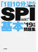 SPI基本問題集 「1日10分」から始める '19年版