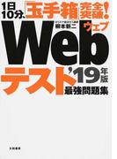 Webテスト最強問題集 1日10分、「玉手箱」完全突破! '19年版