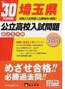 埼玉県公立高校入試問題 30年度受験