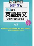 大学入試肘井学のゼロから英語長文が面白いほどわかる本