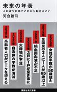 未来の年表 人口減少日本でこれから起きること