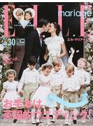 エル・マリアージュ No30(2017) お手本は英国的ウエディング!