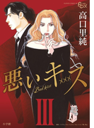 悪いキス 3 ワイド版 (フラワーコミックスα・スペシャル)(フラワーコミックススペシャル)