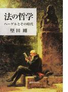 法の哲学 ヘーゲルとその時代