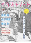 イラストノート 描く人のためのメイキングマガジン No.43(2017) キャラクターデザインと作画。 (SEIBUNDO mook)(SEIBUNDO mook)