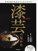 漆芸の見かた 日本伝統の名品がひと目でわかる