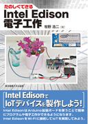 たのしくできるIntel Edison電子工作