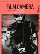 フィルムカメラ・ライフ フィルム生活満喫宣言 (玄光社MOOK)(玄光社MOOK)