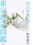 凹凸を楽しむ東京坂道図鑑