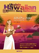 ウクレレでうたう●ハワイアン・ベスト High-Gの伴奏で歌うフラ・ミュージック(カタカナ付)
