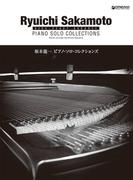 坂本龍一/ピアノ・ソロ・コレクションズ ハイ・グレード・アレンジ