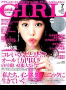 and GIRL (アンド・ガール) 2017年 07月号 [雑誌]