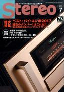 stereo (ステレオ) 2017年 07月号 [雑誌]