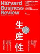 Harvard Business Review (ハーバード・ビジネス・レビュー) 2017年 07月号 [雑誌]