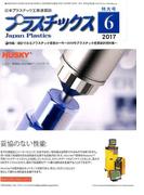プラスチックス 2017年 06月号 [雑誌]