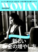 PRESIDENT WOMAN 2017年 07月号 [雑誌]