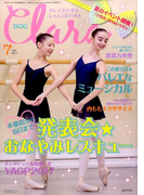 Clara (クララ) 2017年 07月号 [雑誌]