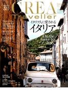CREA TRAVELLER (クレア トラベラー) 2017年 07月号 [雑誌]