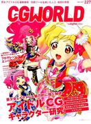 CG WORLD (シージー ワールド) 2017年 07月号 [雑誌]