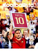 月刊 footballista (フットボリスタ) 2017年 07月号 [雑誌]