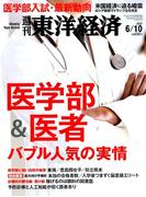 週刊 東洋経済 2017年 6/10号 [雑誌]