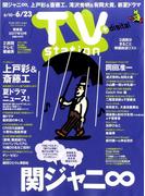 TV Station (テレビ・ステーション) 関東版 2017年 6/10号 [雑誌]