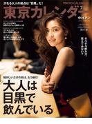東京カレンダー 2017年 7月号