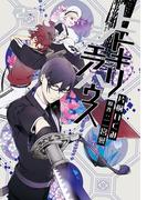 ヒトキリシェアハウス(2)(ZERO-SUMコミックス)