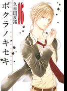 ボクラノキセキ(16)(ZERO-SUMコミックス)