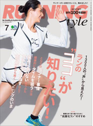 Running Style(ランニング・スタイル) 2017年7月号 Vol.100