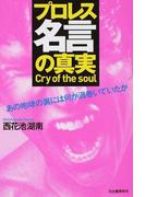 プロレス名言の真実 Cry of the soul あの咆哮の裏には何が渦巻いていたか