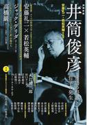 井筒俊彦 言語の根源と哲学の発生 増補新版