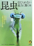 昆虫信じられない能力に驚く本 小さな生き物たちの大胆な生き方とは