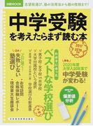 中学受験を考えたらまず読む本 2017−2018年版 (日経MOOK)