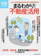 まるわかり!不動産活用 土地・建物の最適な利用法から相続対策まで (日経MOOK)