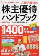 株主優待ハンドブック 2017−2018年版 (日経MOOK)