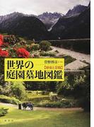 世界の庭園墓地図鑑 歴史と景観