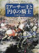 図説アーサー王と円卓の騎士 その歴史と伝説