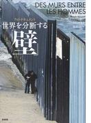 世界を分断する「壁」 フォト・ドキュメント