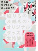 デザインのひきだし プロなら知っておきたいデザイン・印刷・紙・加工の実践情報誌 31 特集刷りもの&紙もの・オリジナルグッズ大特集