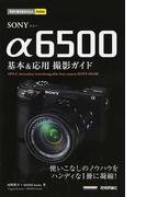 SONY α6500基本&応用撮影ガイド