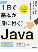 たった1日で基本が身に付く!Java超入門